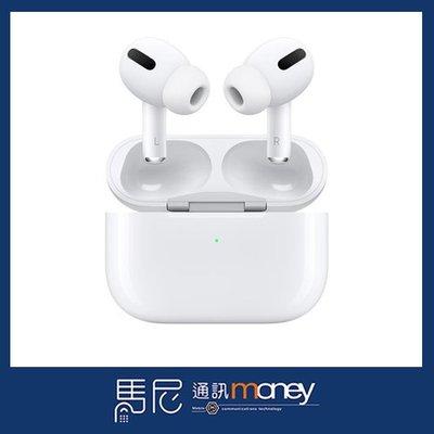(限量下殺)原廠公司貨 蘋果 Apple AirPods Pro 藍牙耳機/主動式降噪/無線充電盒【馬尼通訊】