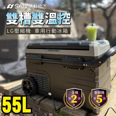 丹大戶外【SANSUI】山水 LG壓縮機 車用雙槽雙溫控行動冰箱55公升SL-G55 小冰箱/露營用 小冰箱/露營用