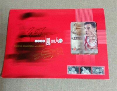 1998 紀念郵冊Chinese Basketball Alliance風雲人物鄭志龍,李雲光,顏行書,黃春雄,泰勒