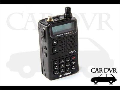 【CAR DVR專賣館】含運~ HORA 無線電對講機 F30VU 雙頻雙顯示雙守候 日本功率晶體