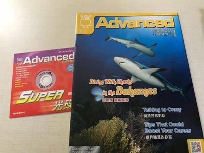2016年五月份Advanced英文雜誌