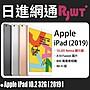 [日進網通西門店] APPLE IPAD 2019版 10.2吋...
