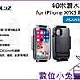 數位小兔【Puluz 40米潛水殼 for iPhone X/ ...