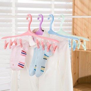 生活用品防風塑膠衣架 多功能晾衣架 防滑8個夾子衣服架 襪子晾曬架 360度旋轉曬衣架
