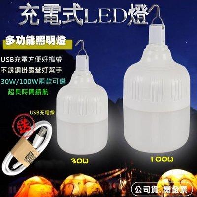 現貨30W 100W LED 燈泡 可充電式 停電緊急照明 智慧燈泡 露營燈 工作燈 夜市燈 地攤燈 餵奶神器 省電燈泡 新北市