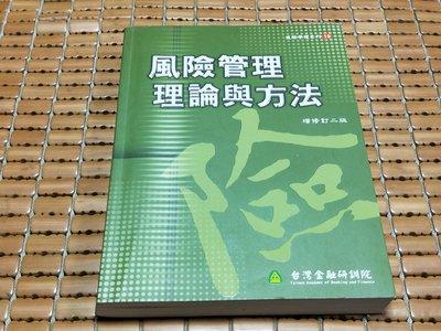 不二書店 風險管理理論與方法 增修訂二版 台灣金融研訓院