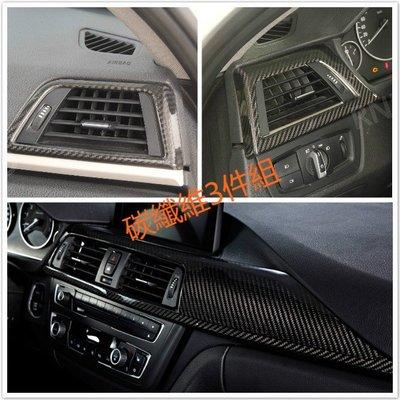 ⚡ BMW F30 F31 3件組 碳纖 碳纖維  中控 冷氣 卡夢 儀表板 內裝飾板 318 320 328 335