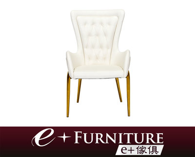 『 e+傢俱 』BC36 珊卓菈 Sandra 現代簡約風格 不鏽鋼腳 餐椅 | 辦公椅 | 書桌椅 | 化妝椅