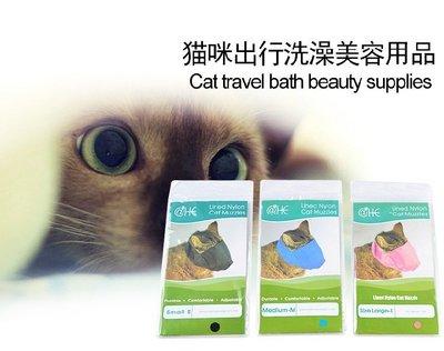 貓用 透氣尼龍貓口罩 嘴套 眼罩 面罩 臉罩Cat Mask(M號,透氣薄款)每件100元,降低緊張感澎澎好順手