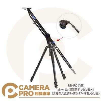 ◎相機專家◎ BENRO 百諾 Move Up 搖臂套組 A04J18K1 鋁合金 全景 輕巧便攜 勝興公司貨