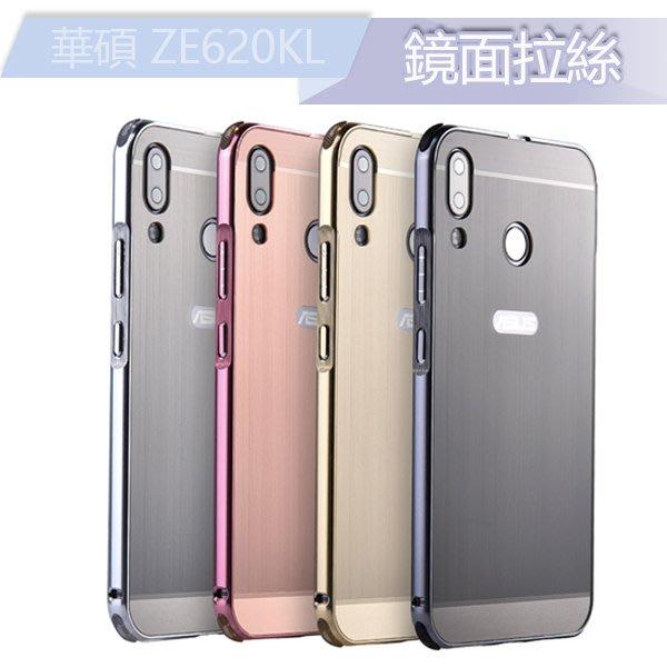 ASUS zenfone 5 5Z 手機殼 鏡面拉絲背蓋 金屬框 華碩 ZE620KL ZS620KL 保護套 電鍍外殼