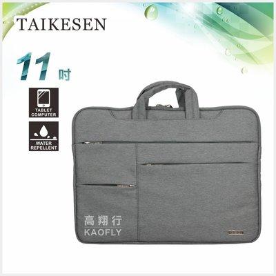 簡約時尚Q 【筆電包 】手提筆電包 【多口袋電腦包】【適合11吋平板電腦】 灰色