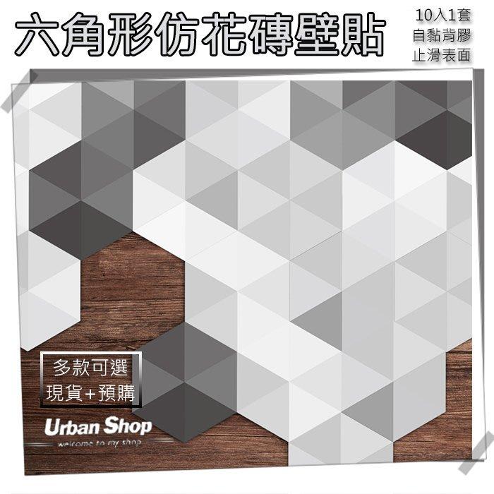 【荷本小舖】(六角型)高質感印刷 花磚 造型 磁磚貼 牆貼 壁貼 壁紙 文化石 桌墊 馬賽克 非 立體壁貼 立體牆貼