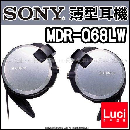 銀色 SONY 索尼 耳掛式耳機 MDR-Q68LW 薄型 立體聲  單邊收線 耳機 共五色 LUCI日本空運代購