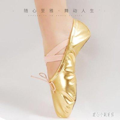 大碼舞鞋 芭蕾兒童舞蹈鞋軟底貓爪鞋肚皮女童跳舞表演練功鞋瑜伽鞋成人 qz1055限時優惠
