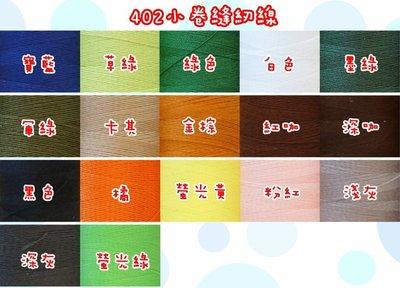 【幸福瓢蟲手作雜貨】402小卷縫紉線~...
