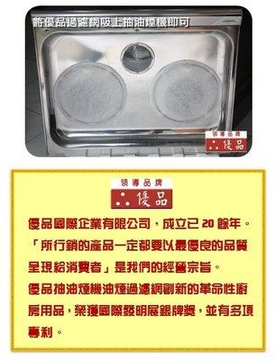現貨 台灣製造 優品磁吸式過濾網 過濾網補充包 排油煙機濾網 專利認證 濾油網 【CF-02A-70150】