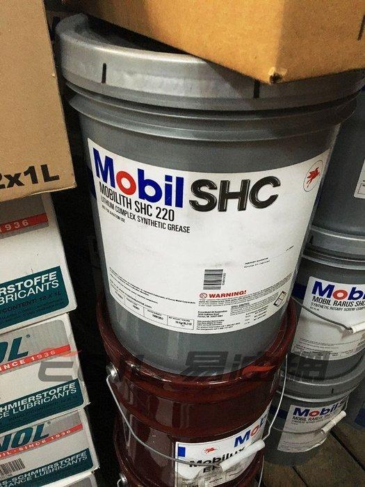 【易油網】MOBILITH SHC 100, 220,成高效複合鋰基滑脂 非SHELL CPC 中油