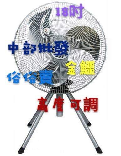 『中部批發』金鱷牌 TH-1803 18吋 四腳升降工業扇 四隻腳升降 昇降電風扇 電風扇 通風扇 立扇(台灣製造)