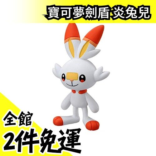 【MS-04 炎兔兒】日本 TAKARA TOMY MS-04 炎兔兒 御三家 寶可夢劍盾 PTCG 莉莉艾【水貨碼頭】