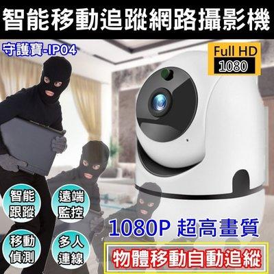 【送64G】大廣角【1080P自動追蹤守護寶IP04】WIFI智慧監控攝影機  非小米