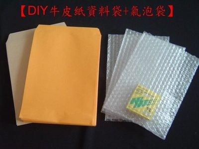 【DIY-D款,6K黃牛皮公文封+氣泡...