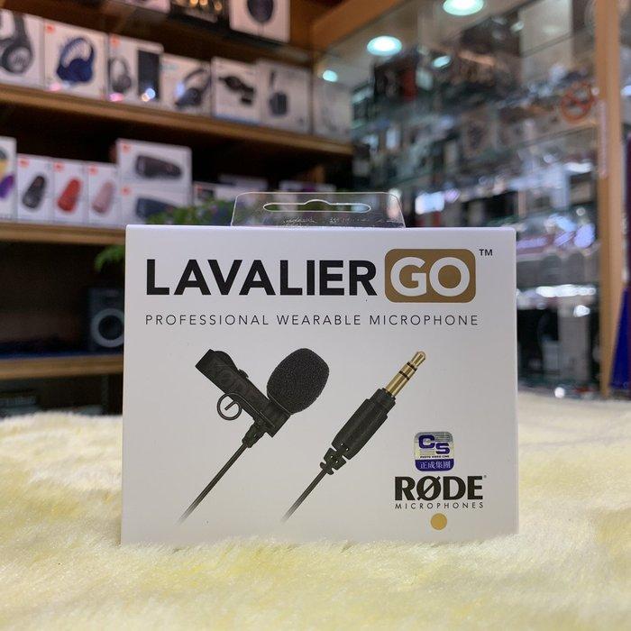 視聽影訊 有現貨 RODE Lavalier 領夾式 收音 微型麥克風 Wireless Go Mic (公司貨)