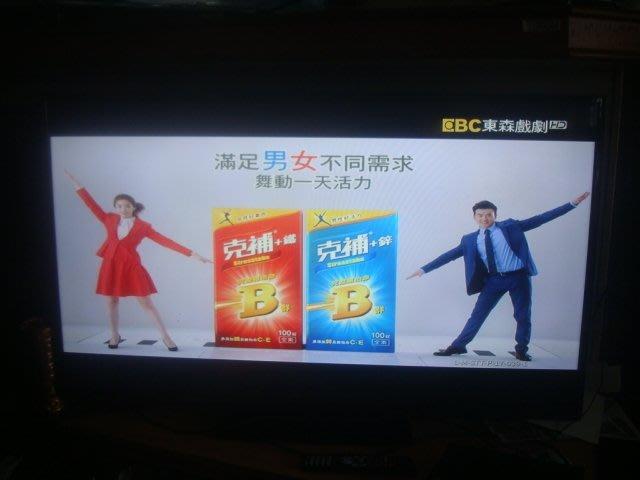 高雄屏東萬丹電器醫生 中古二手 奇美50吋液晶電視自取價9800