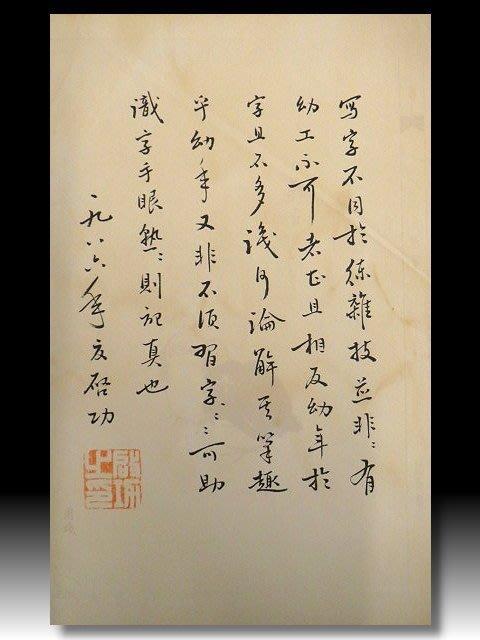 【 金王記拍寶網 】S1076  中國近代名家  啓功款 水墨印刷書信書法一張 罕見 稀少