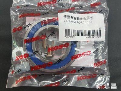 【新鴻昌】KOSO 輕量化傳動外蓋軸承 鋁合金軸承 培林 SMAX FORCE155