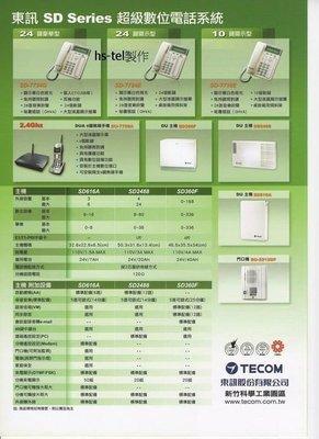 電話總機銷售安裝服務....5台10鍵顯示免持對講型話機7710E+東訊SD-616A主機