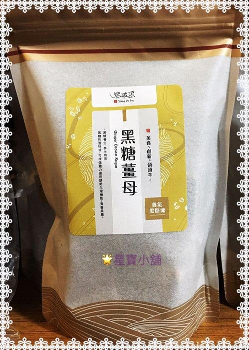 黑糖薑母 饗破頭  養氣黑糖塊  (每包9塊)