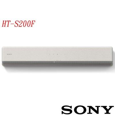 【鴻韻音響影音生活館】【SONY 索尼】2.1 聲道單件式環繞音響HT-S200F_米白色$5500