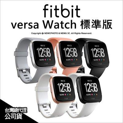 【薪創新生北科】Fitbit versa Watch 限量矽膠錶帶 行動支付 心律 智慧手環 公司貨