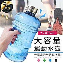 現貨!大容量 運動水壺 2200ML 健身必備 水壺 水瓶 鍛鍊 健身 運動 跑步 籃球 健身 #捕夢網【HOB7A1】