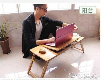 與竹同筆記本電腦桌家用簡易可升降折疊宿舍懶人桌小桌子床上書桌