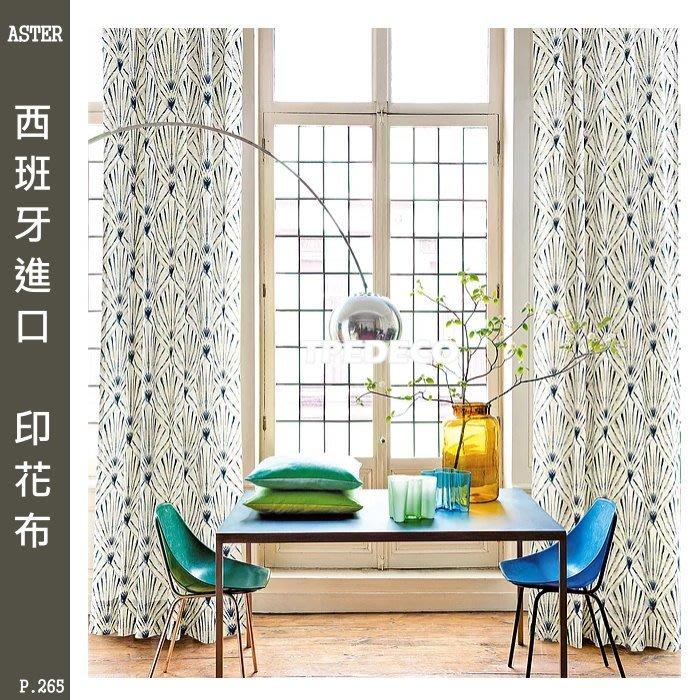 【大台北裝潢】雅傢飾布 窗簾布 西班牙進口 印花布 大寬幅 藍染幾何 P265