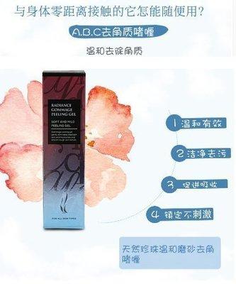 //#*韓國正品 AHC去角質啫喱 溫和去角質死皮啫喱磨砂膏 孕婦可用100ml 溫和不刺激 潔淨去汙 鎖水QA7-*/-H