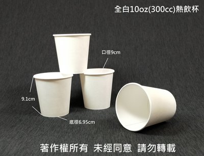 含稅 全白色【10oz 白色咖啡杯】300cc 50個/條 紙杯 紙飲料杯 耐熱杯 熱飲杯 熱水杯 全白杯