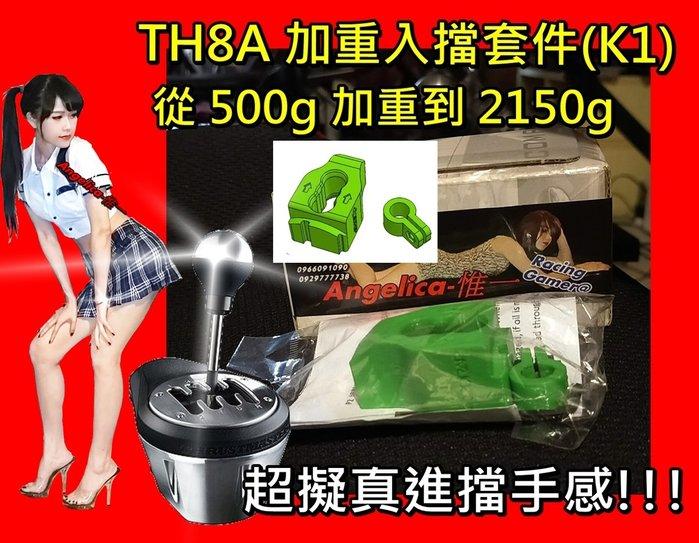 【惟一賽車電玩】TH8A手排入擋加重器(K1) 給您真車手排的手感!(3D列印大作)