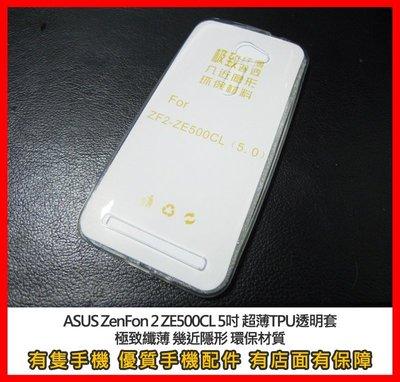 『有隻手機』批發價 ASUS ZenFon2 ZE500CL 5吋 超薄 TPU 透明套 極致纖薄 環保材質