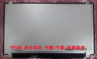 威宏資訊 華碩筆電維修 15.6吋 1920*1080 1920X1080 FHD 更換面板 維修液晶 修螢幕 螢幕破裂