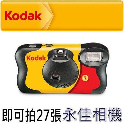 永佳相機_Kodak 柯達 FunSaver 即可拍 柯達即可拍 27張 底片相機 效期:2021/12 (1)