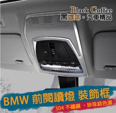 黑咖啡。BMW F10 F18 不鏽鋼 閱讀燈 飾框 飾板