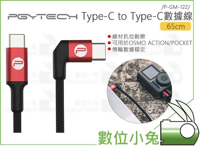 數位小兔【PGYTECH Type-C to Type-C數據線 65cm】連接線 OSMO Pocket DJI 傳輸