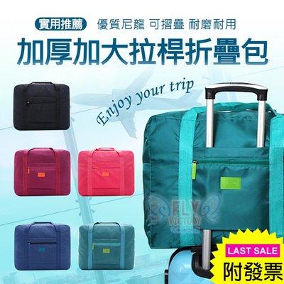 『FLY VICTORY 3C』可摺疊好收納大容量旅行收納包 五色可選 旅行小物首選 尼龍材質加厚款 提把加寬不易斷裂