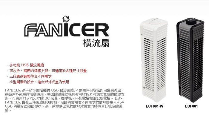 光華CUMA散熱精品*保銳 ENERMAX  FANICER USB 橫流扇 黑/白 二色可選 可調速~現貨