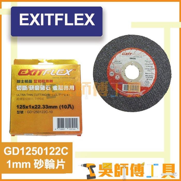 *吳師傅工具*EXITFLEX GD1250122C 125mm 5吋 1mm砂輪片*單片