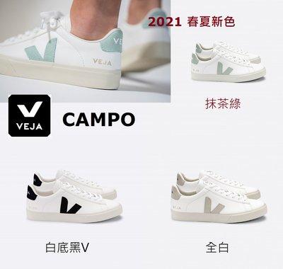 預購 *歐洲空運* VEJA campo 小白鞋
