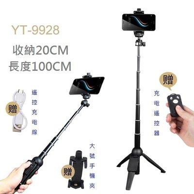 【呱呱店舖】YT-9928 自拍三腳架 原廠正品 自拍棒 自拍神器 無線 手機自拍 直播必備 三腳架+自拍桿二合一